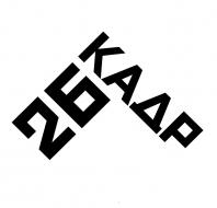 26 КАДР. Колледж архитектуры, дизайна и реинжиниринга №26